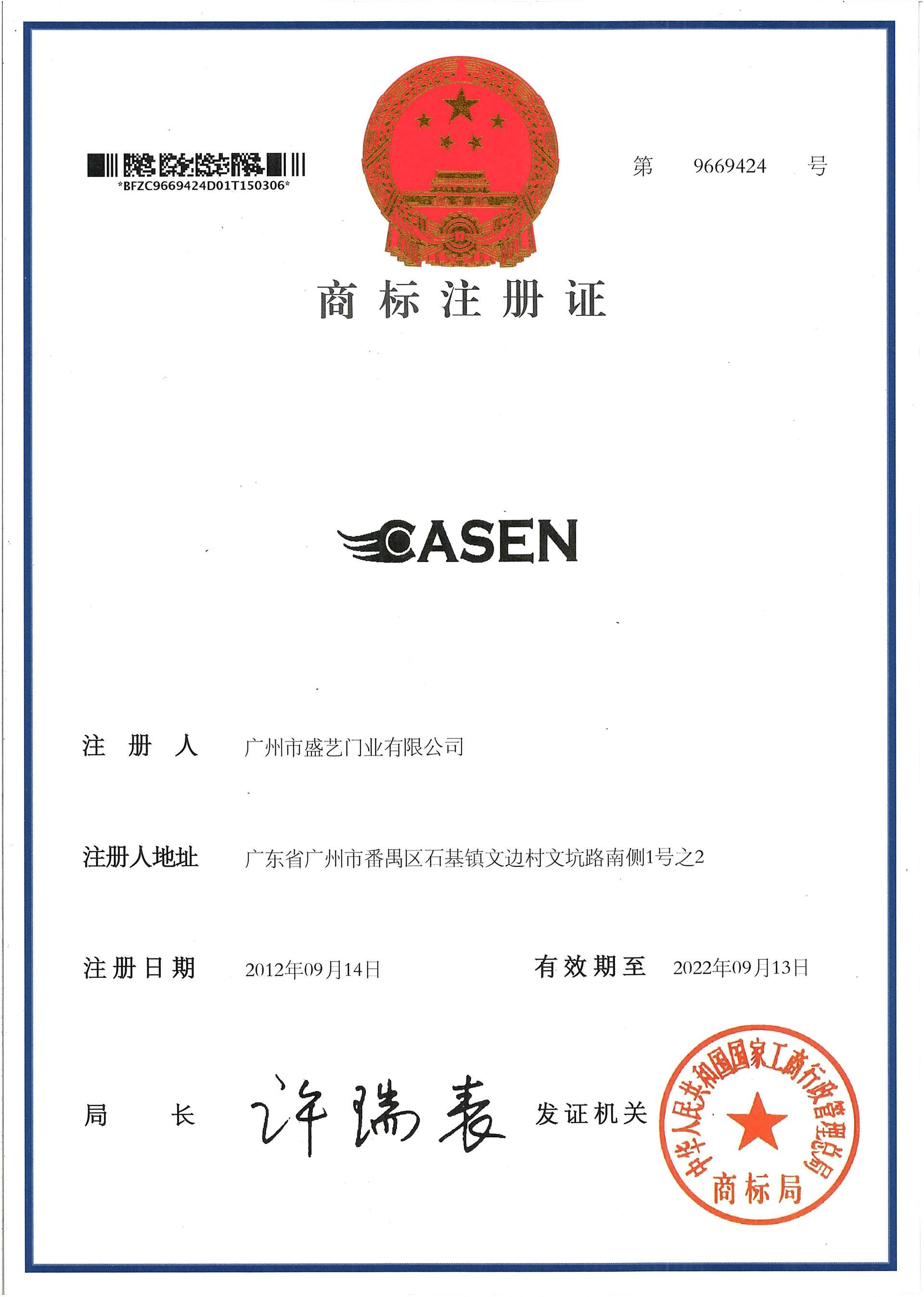 CASEN trademark certificate